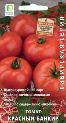 Семена томата «Красный банкир»