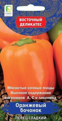 Перец «Оранжевый бочонок»