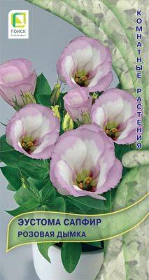Эустома Сапфир «Розовая дымка»