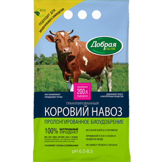 «Коровий навоз» «Добрая сила»