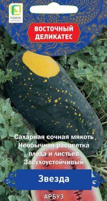 Среднеспелый сорт арбуза «Звезда»