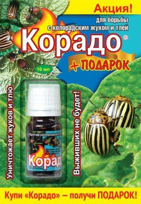 «Корадо» — эффективный препарат для борьбы с колорадским жуком и тлей