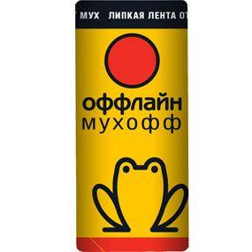 «Лента от мух Супер» торговой марки «Оффлайн»