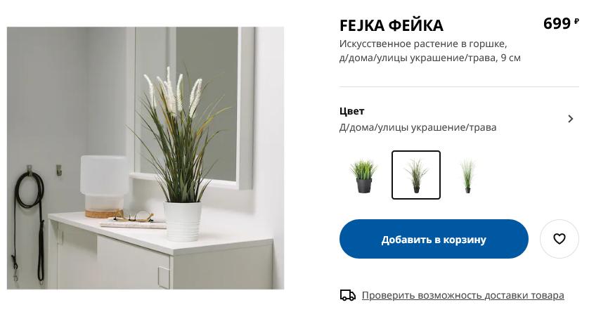 Feika
