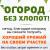 Картинка профиля Огород без хлопот